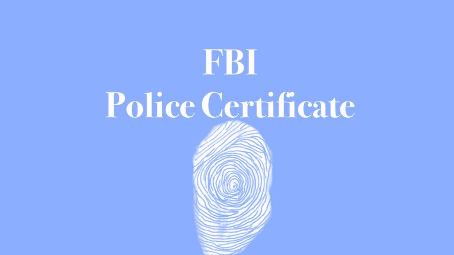 FBI Police Certificate取得方法/オンライン申請/旦那様はカナダ人