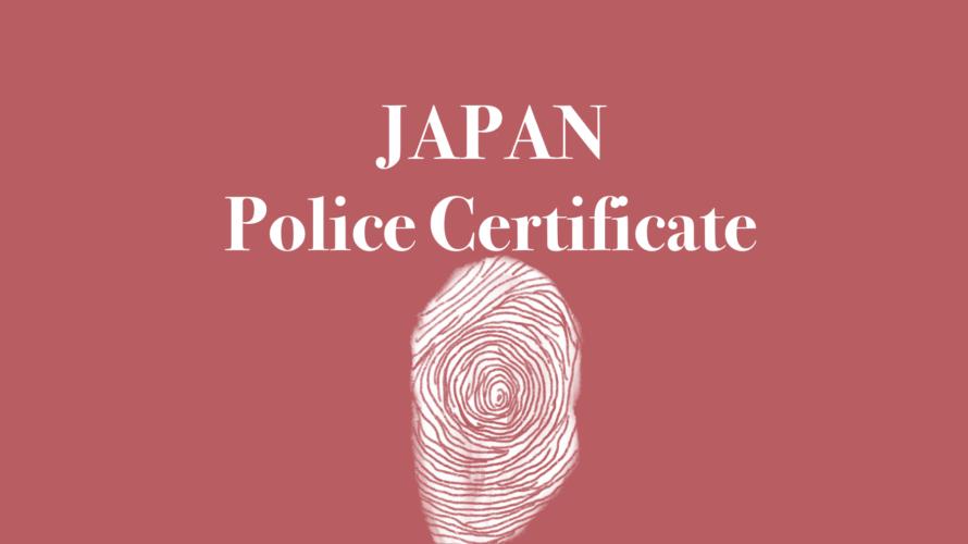 警察証明(犯罪経歴証明書)取得方法/日本/カナダ永住権取得に必須!!/旦那様はカナダ人