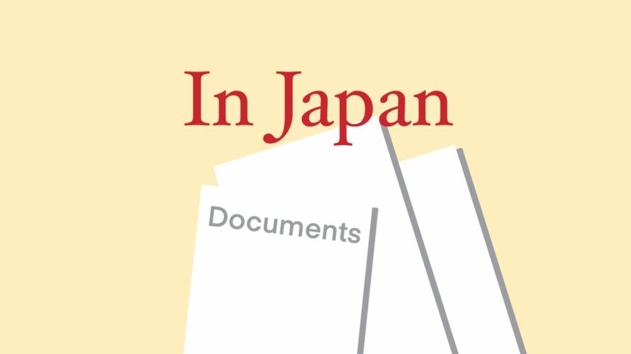 国際結婚後の日本での必要な手続き/旦那様はカナダ人