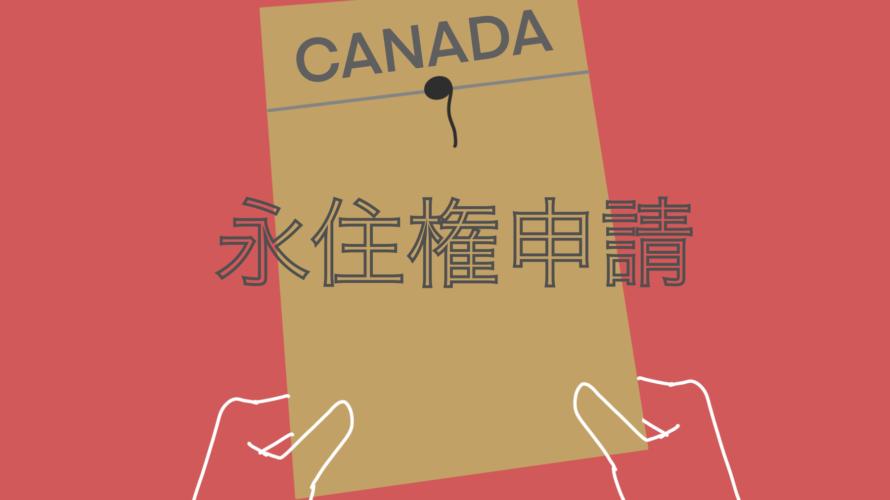 いよいよカナダ永住権申請!申請までまとめ【2019年申請】/国際結婚/旦那様はカナダ人